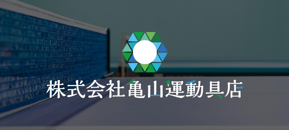 株式会社亀山運動具店